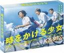 【送料無料】 時をかける少女 Blu-ray BOX 【BLU-RAY DISC】