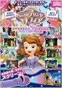 Disney ちいさなプリンセスソフィア おやすみまえの8つのおはなし プロジェクターBOOK 【ム ...