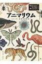 【送料無料】 アニマリウム ようこそ、動物の博物館へ / ケイティ・スコット 【本】