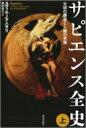 サピエンス全史 文明の構造と人類の幸福 上 / ユヴァル・ノア・ハラリ 【本】