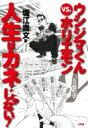 ウシジマくんvs.ホリエモン 人生はカネじゃない! / 堀江貴文 【単行本】