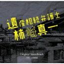 【送料無料】 遺産相続弁護士 柿崎真一 オリジナルサウンドトラック 【CD】