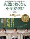 AERA English 特別号 英語に強くなる小学校選び 2017 AERAムック 【ムック】