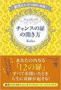 新月まかせで自然に開運 Keiko的チャンスの扉の開き方 / Keiko (占星術) 【本】