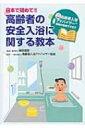日本で初めて!!高齢者の安全入浴に関する教本 / 高齢者入浴アドバイザー協会 【本】