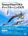 【送料無料】 TensorFlowで学ぶディープラーニング入門 畳み込みニューラルネットワーク徹底解説 / 中井悦司 【本】
