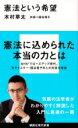 憲法という希望 講談社現代新書 / 木村草太 【新書】