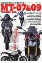 YAMAHA MTシリーズ 完全ファイル ヤエスメディアムック510 【ムック】