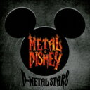 艺人名: D - D-metal Stars / METAL★DISNEY 【CD】