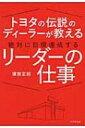 トヨタの伝説のディーラーが教える絶対に目標達成するリーダーの仕事 / 須賀正則 【本】