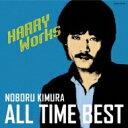 【送料無料】 木村昇 (ハーリー木村) / 木村昇 オール・タイム・ベスト~HARRY Works~ 【CD】