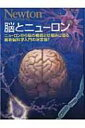 【送料無料】 図解 脳とニューロン最前線 別冊ニュートン 【ムック】