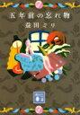 五年前の忘れ物 講談社文庫 / 益田ミリ マスダミリ 【文庫】