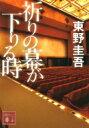 祈りの幕が下りる時 講談社文庫 / 東野圭吾 ヒガシノケイゴ 【文庫】