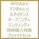 【送料無料】 Artistars / マジきゅんっ! ルネッサンス Op+ed+同時購入特典ブロマイドセット 【CD Maxi】