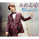 氷川きよし ヒカワキヨシ / みれん心 / おじいちゃんちへいこう 【Fタイプ】 【CD Maxi】