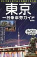 東京一日乗車券ガイド 最新版 イカロスムック 【ムック】