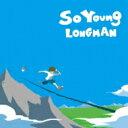 LONGMAN / SO YOUNG 【CD】