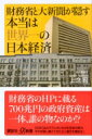財務省と大新聞が隠す本当は世界一の日本経済 講談社プラスアルファ新書 / 上念司 【新書】