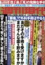 週刊現代 2016年 9月 10日号 / 週刊現代編集部 【雑誌】