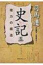 史記 五 権力の構造 徳間文庫カレッジ / 司馬遷 【文庫】
