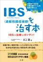 IBS(過敏性腸症候群)を治す本 / 水上健 【本】
