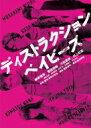 【送料無料】 ディストラクション・ベイビーズ 特別版(2枚組) 【BLU-RAY DISC】