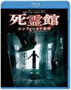 死霊館 エンフィールド事件 ブルーレイ&DVDセット(2枚組) 【BLU-RAY DISC】