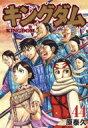 キングダム 44 ヤングジャンプコミックス / 原泰久 ハラヤスヒサ 【コミック】