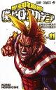 僕のヒーローアカデミア 11 ジャンプコミックス / 堀越耕平 【コミック】