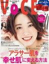 VOCE (ヴォーチェ) 2016年 11月号 / VOCE編集部 【雑誌】