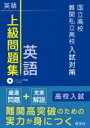 国立高校・難関私立高校入試対策上級問題集英語 / 旺文社 【全集・双書】