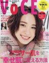 Voceミニ (ヴォーチェミニ) Voce (ヴォーチェ) 2016年 11月号増刊 / VOCE編集部 【雑誌】