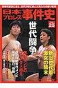 日本プロレス事件史 25 B・B・MOOK 【ムック】