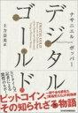 【送料無料】 デジタル・ゴールド ビットコイン、その知られざる物語 / ナザニエル ポッパー 【本】