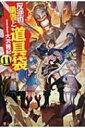 反逆の勇者と道具袋 11 / 大沢雅紀 【本】