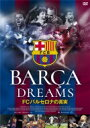 BARCA DREAMS FCバルセロナの真実 【DVD】