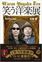 笑う洋楽展 / みうらじゅん ミウラジュン 【本】