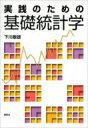 実践のための基礎統計学 KS理工学専門書 / 下川敏雄