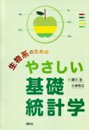 生物系のためのやさしい基礎統計学KS理工学専門書/藤川浩本