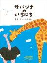 樂天商城 - サバンナのいちにち わくわくライブラリー / 斉藤洋 【本】