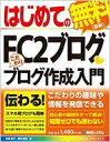 はじめてのFC2ブログこだわりブログ作成入門 BASIC MASTER SERIES473 / 高橋慈子 【単行本】
