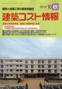 【送料無料】 建築コスト情報 2016年 10月号 / 建築コスト情報編集部 【雑誌】