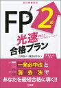 FP2級高速合格プラン / 竹井弘二 【単行本】