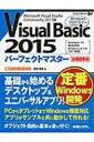 【送料無料】 Visual Basic 2015パーフェクトマスター全機能解説 Windows10完全対応Windows8.1 / 8 / 7SP1対応 Per...