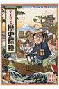 テーマで歴史探検 / 河合敦 【本】