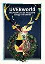 【送料無料】 UVERworld ウーバーワールド / UVERworld Premium Live on X 039 mas Nippon Budokan 2015 【初回生産限定盤】(Blu-ray 1CD) 【BLU-RAY DISC】