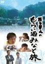 博多華丸のもらい酒みなと旅 【DVD】