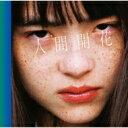 【送料無料】 RADWIMPS ラッドウィンプス / ニューアルバム「タイトル未定」 【初回限定盤】(CD+DVD) 【CD】