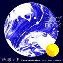 【送料無料】 360°BOOK 地球と月 Earth and the Moon (360°BOOKシリーズ) / 大野友資 【本】